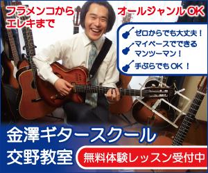 promotion_kanazawa