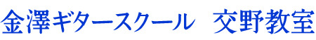 交野市のギター教室なら―金澤ギタースクール